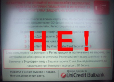 NO to UniCredit Bulbank